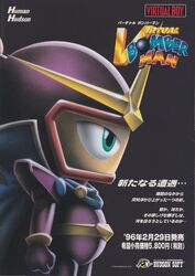 VirtualBomberMan 1
