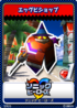 Sonic Heroes - 05 Egg Bishop