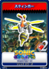 Sonic Colours - 05 Buzzer