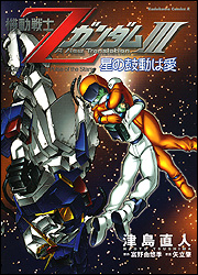 Mobile Suit Z Gundam III Love is the Pulse of the Stars