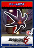 Shadow the Hedgehog - 17 Doom&#39;s Eye