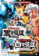Pokemonmovie14Jap