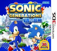 Sonic-Generations-Box-Art