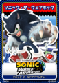 Sonic Unleashed 13 Werehog