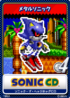 Sonic CD 12 Metal Sonic