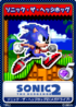 Sonic the Hedgehog 2 16 Sonic