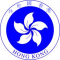 Coat of Arms Hong Kong (Nuclear Apocalypse).png