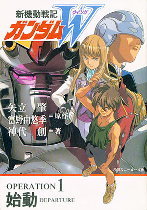 Gundam Wing (Novel) Vol 1