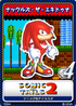 Sonic &amp; Tails 2 - 10 Knuckles the Echidna