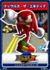 Sonic Adventure 2 - 12 Knuckles the Echidna