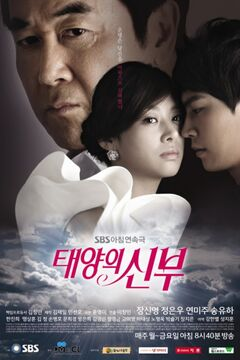 Bride of the Sun1