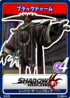 Shadow the Hedgehog - 18 Black Doom