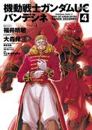 Mobile Suit Gundam Unicorn - Bande Dessinee Cover Vol 4