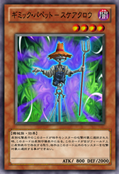 GimmickPuppetScarecrow-JP-Anime-ZX.png
