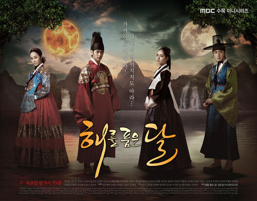 Drama 2012 The Moon That Embraces The Sun 528px-The_Moon_That_Embraces_the_Sun