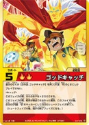 130px-God Catch in tcg