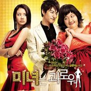 200 Pounds Beauty OST