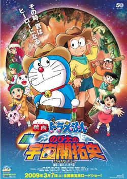 Doremon-BC3AD-ME1BAADt-HC3A0nh-Tinh-MC3A0u-TC3ADm-Eiga-Doraemon-Shin-Nobita-No-Uchu-Kaitakushi-200900
