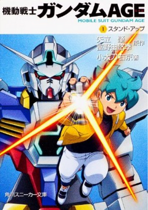 Mobile Suit Gundam AGE Novel-Stand Up