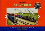 TheThreeRailwayEnginesJapanesecover2