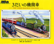 TheThreeRailwayEnginesJapanesecover