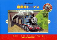 ThomastheTankEngineJapanesecover2