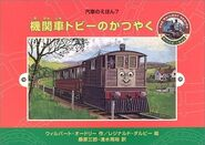 TobytheTramEngineJapanesecover2