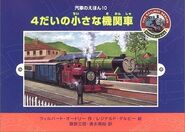 FourLittleEnginesJapanesecover2