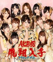 AKB48 - Flying Get lim B