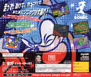 Sonic 3D JP Back