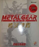 Metal Gear Solid PC Japan