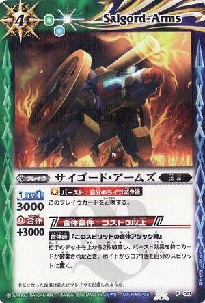 Battle spirits Promo set 300px-Saigord_Arms