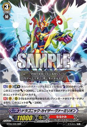Neos's Avatars! 300px-Vermilion