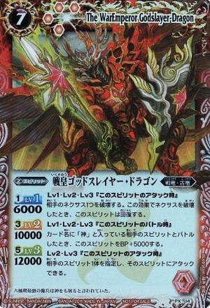 Battle spirits Promo set 300px-The_WarEmperor_Godslayer-Dragon
