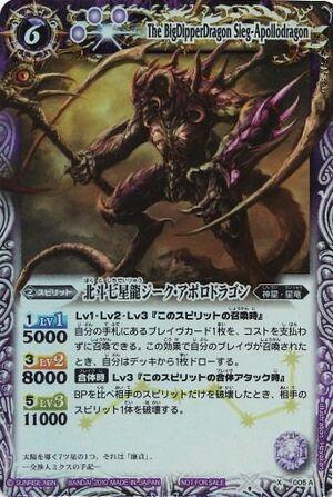 Battle spirits Promo set 300px-The_BigDipperDragon_Sieg-ApolloDragon