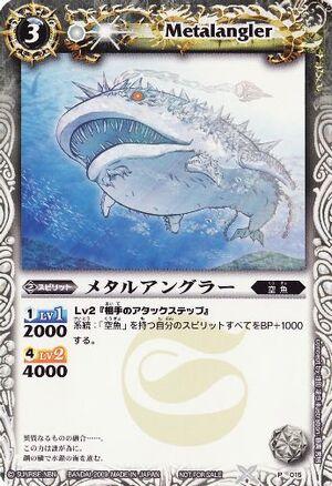 Battle spirits Promo set 300px-Metalangler2