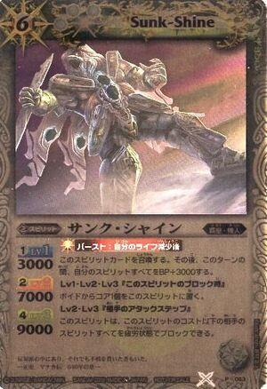 Battle spirits Promo set 300px-SUNK