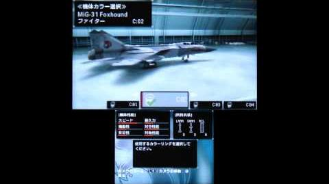 ACE COMBAT 3D CROSS RUMBLE Aircraft Color -List 03-