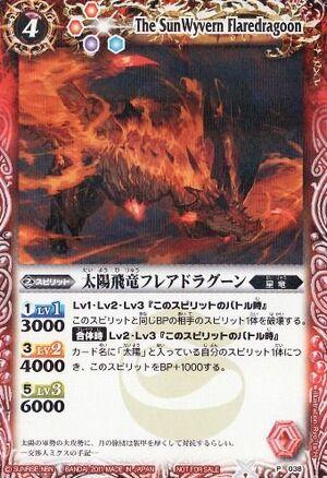Battle spirits Promo set 300px-Flaredragoon2