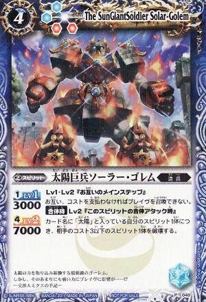 Battle spirits Promo set 300px-Solar-golem2