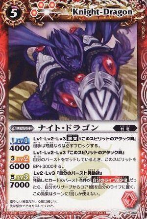 Battle spirits Promo set 300px-Knightdragon2