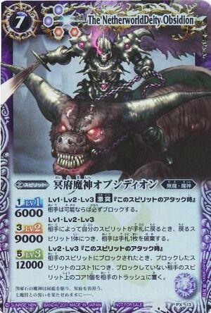 Battle spirits Promo set 300px-Obsidion2