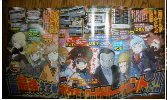 [Hilo Oficial] Pokemon Blanco/Negro 2 Corocoro_jun12_scan3