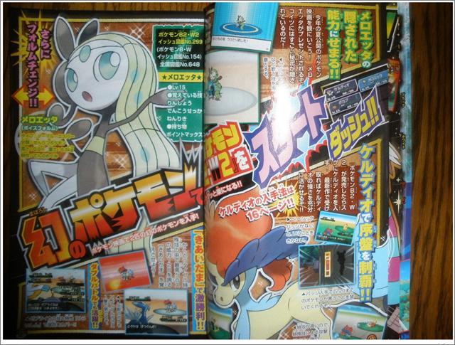 [Hilo Oficial] Pokemon Blanco/Negro 2 Corocoro_jun12_scan4