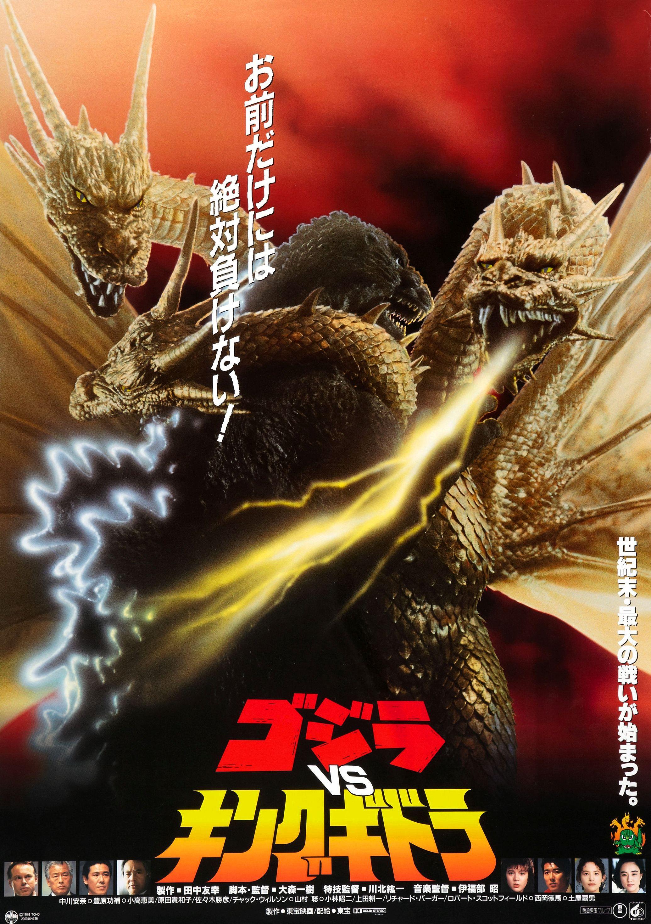 Godzilla vs. King Ghidorah   Wikizilla, the Godzilla ...
