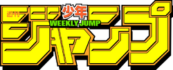 800px-Logo Weekly Shonen Jump svg
