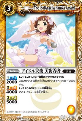 Battle spirits Promo set Haruka1