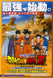Dragon Ball Z (Pelcula 2013)