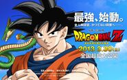 Dragon Ball Z (Pelcula 2013) tema pagina oficial 1