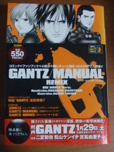 Gantz manual remix